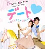 Date: Koi to wa Donna Mono Kashira (2015) afişi
