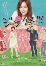 Jinx!!! (2013) afişi