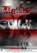 The Dead End (2015) afişi