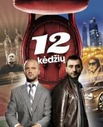 12 Kedziu (2016) afişi
