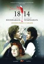1814 (2007) afişi