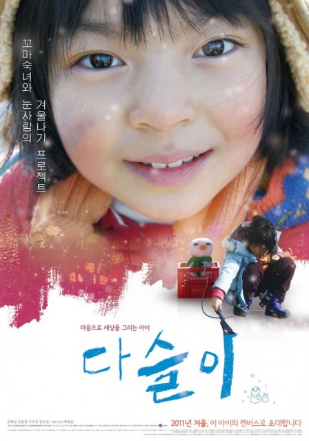 The Lovely Child (2011) afişi
