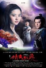 A Chinese Fairy Tale (2011) afişi