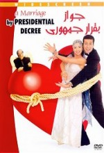 A Marriage By Presidential Decree