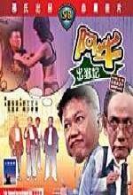 Ah Ngau Chut Juk Gei (1975) afişi