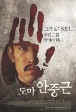 Ahn Jung-geun (2004) afişi