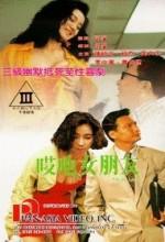 Ai Ye Nu Peng You (1992) afişi