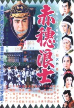 Akō Rōshi: Ten No Maki, Chi No Maki (1956) afişi