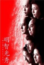 Akechi Mitsuhide: Kami Ni Ai Sarenakatta Otoko