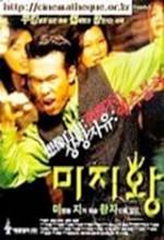 Ambiguous Man (1996) afişi