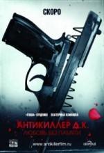 Antikiller D.k: Lyubov Bez Pamyati (2009) afişi