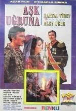 Aşk Uğruna (I) (1971) afişi