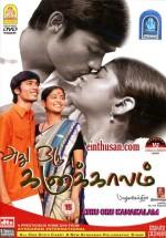 Adhu Oru Kana Kaalam (2005) afişi