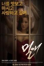 Affair (2014) afişi