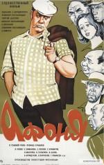 Afonya (1975) afişi