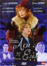 Agi ve Emma (2007) afişi