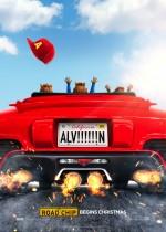Alvin ve Sincaplar: Yol Macerası