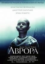 Avrora (2006) afişi