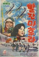 Balgan Mahura (1964) afişi