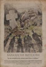Balkanski Vitezovi (2011) afişi