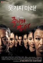 Be My Guest (2009) afişi