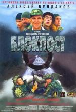 Blokpost (1998) afişi