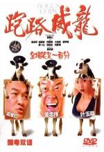 Bogus Cops (1993) afişi