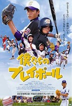 Bokutachi No Play Ball (2010) afişi
