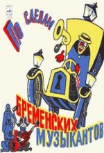 Bremen Müzisyenleri Aranmaktadır (1973) afişi