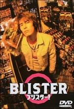Burisuta (2000) afişi