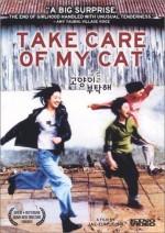 Benim Kedimi Bakıma Alın (2001) afişi