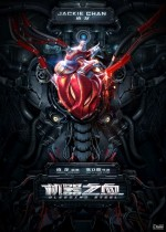 Bleeding Steel (2017) afişi