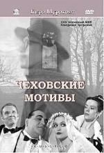 Chekhov'un Motifleri (2002) afişi