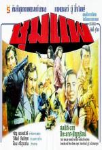 Chumpae (1976) afişi