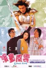 Comic King (2001) afişi