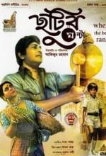 Chhutir Ghonta (1980) afişi
