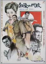Chi-zome no daimon (1970) afişi