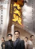 Chongtian huo (2016) afişi