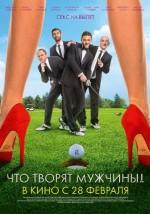 Chto tvoryat muzhchiny! (2013) afişi