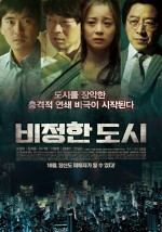 Circle of Crime (2012) afişi