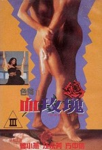 Devil Girl 18 (ı) (1992) afişi