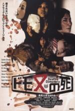 Domomata No Shi (2008) afişi