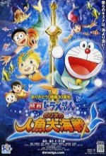 Doraemon The Movie: Nobita's Mermaid Legend (2010) afişi