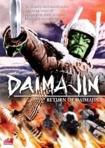 Daimajin Ikaru