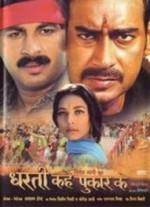 Dharti Kahe Pukar Ke (2006) afişi