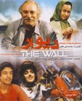 Divar (2008) afişi