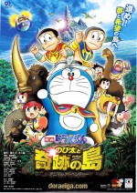 Doraemon: Nobita And The Miracle Island - Animal Adventure (2012) afişi