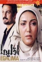 Eghlima (2008) afişi