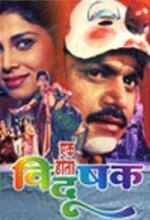 Ek Hota Vidushak (1992) afişi