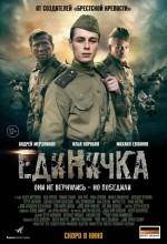 Edinichka